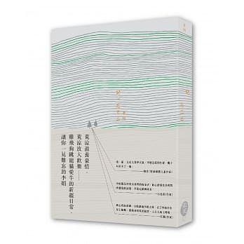 青少年讀書會-李娟《記一忘三二》(8)
