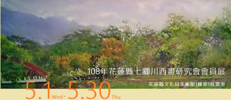 108年花蓮縣七腳川西畫研究會會員聯展