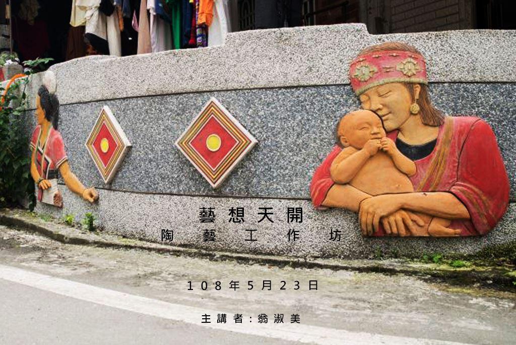 藝想天開 – 陶藝工作坊 (108年花蓮公共藝術工作坊及作品導覽研習)