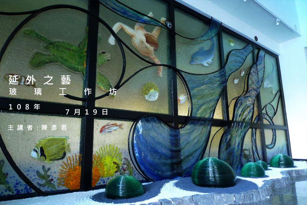 延外之藝 一 玻璃工作坊(108年花蓮公共藝術工作坊及作品導覽研習)
