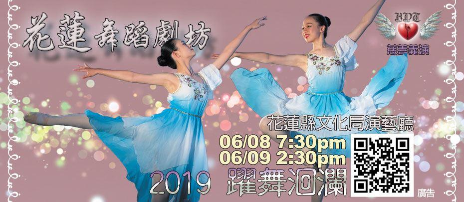 2019 躍舞洄瀾 慈善義演