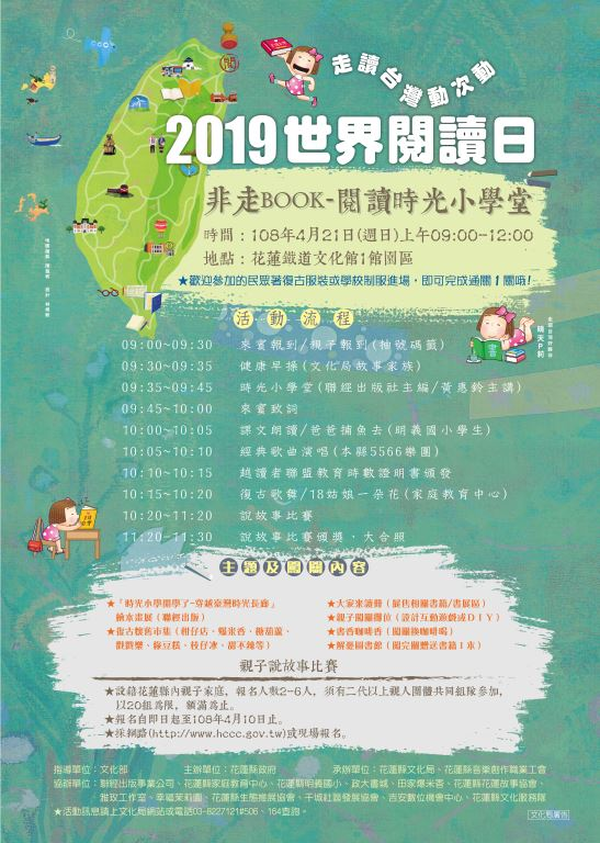 2019世界閱讀日-文化局「非走BOOK-閱讀時光小學堂」歡迎大家踴躍參加!