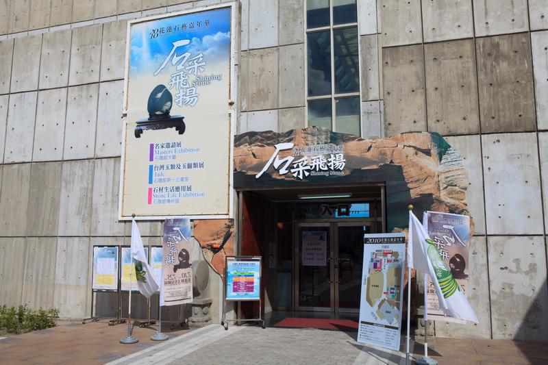 花蓮縣石雕博物館正門入口