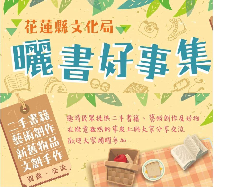 6/1(六)09:30 文化局「曬書好事集」活動