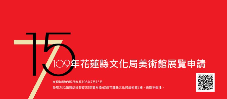 花蓮縣文化局109年度美術館展覽申請