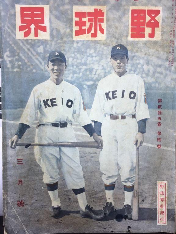 能高團棒球史文物照片展