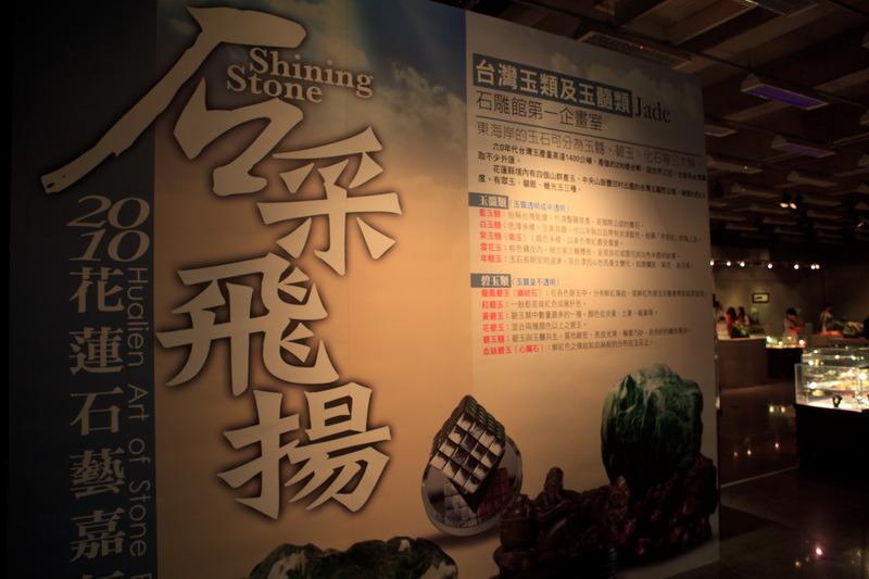 2010石藝嘉年華看板