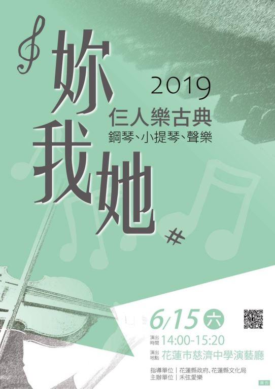 108年6月15日「『妳我她』仨人樂古典」音樂會活動開跑(1)