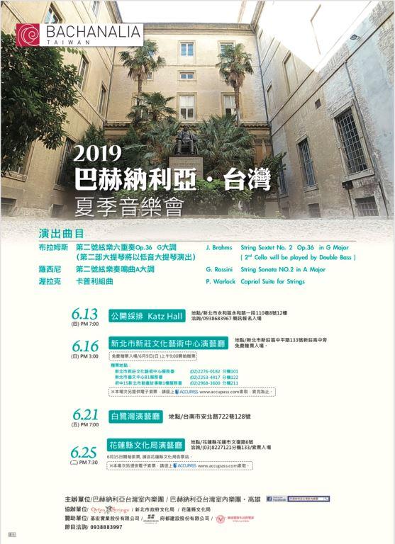 2019巴赫納利亞˙台灣夏季音樂會