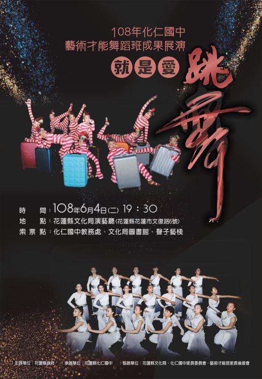 就是愛-108年化仁國民中學藝術才能舞蹈班成果展演