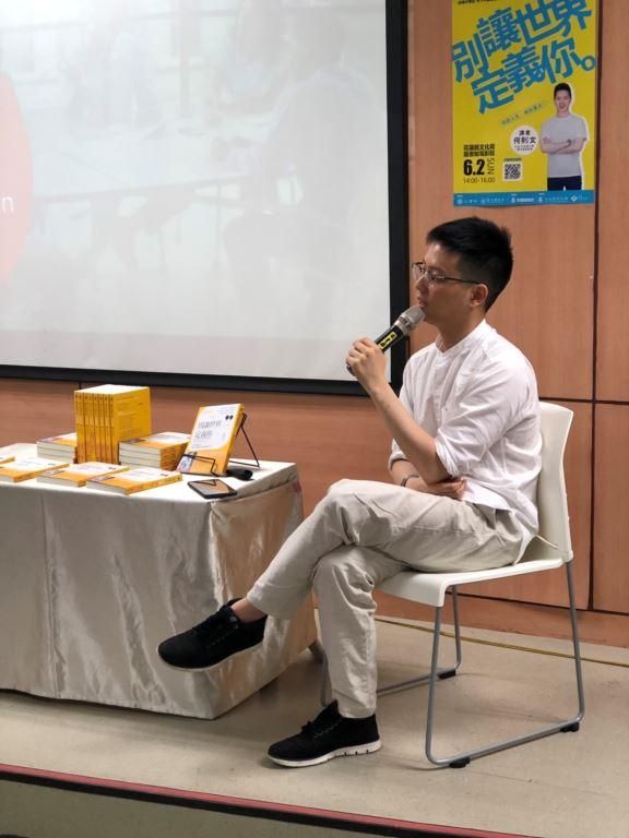 《別讓世界定義你》青年作家講座(7)
