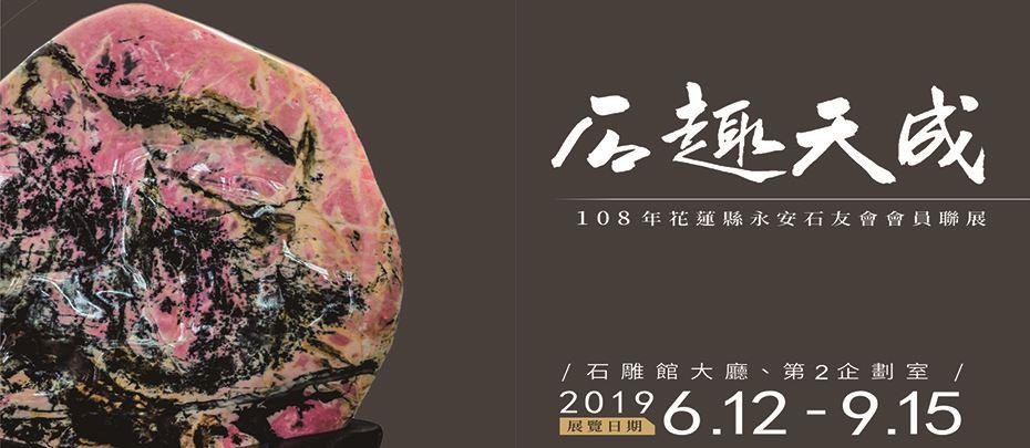 石趣天成-108年花蓮縣永安石友會會員聯展