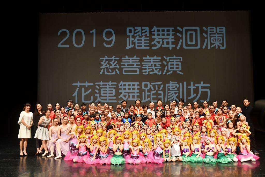 「2019 躍舞洄瀾 慈善義演」(3)
