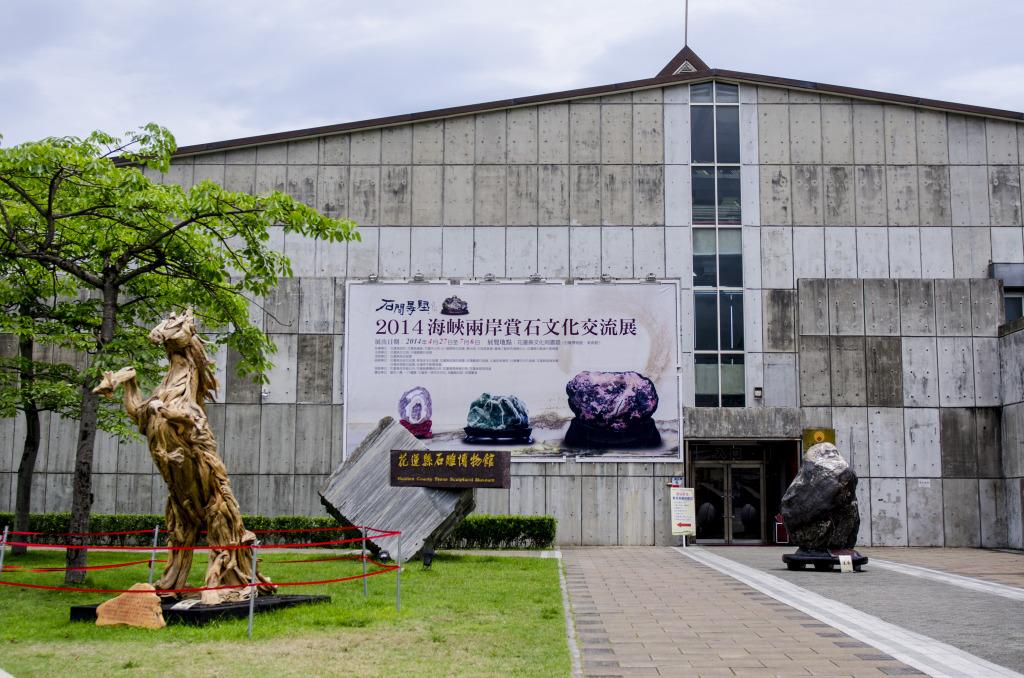 石雕博物館外觀