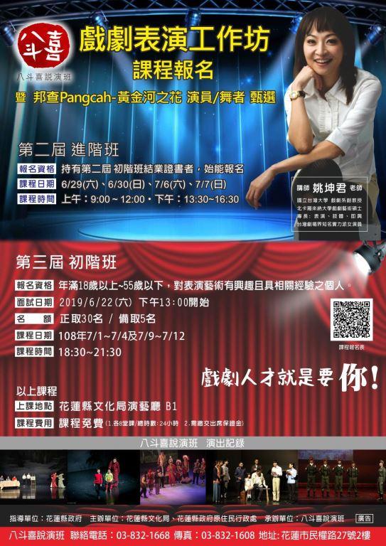 戲劇表演工作坊 暨邦查Pang Cah黃金河之花 演員/舞者 甄選