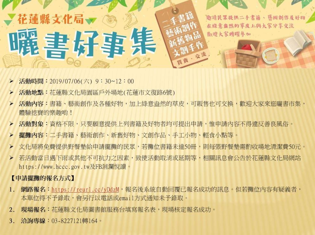 7月份「曬書好事集」活動(1)