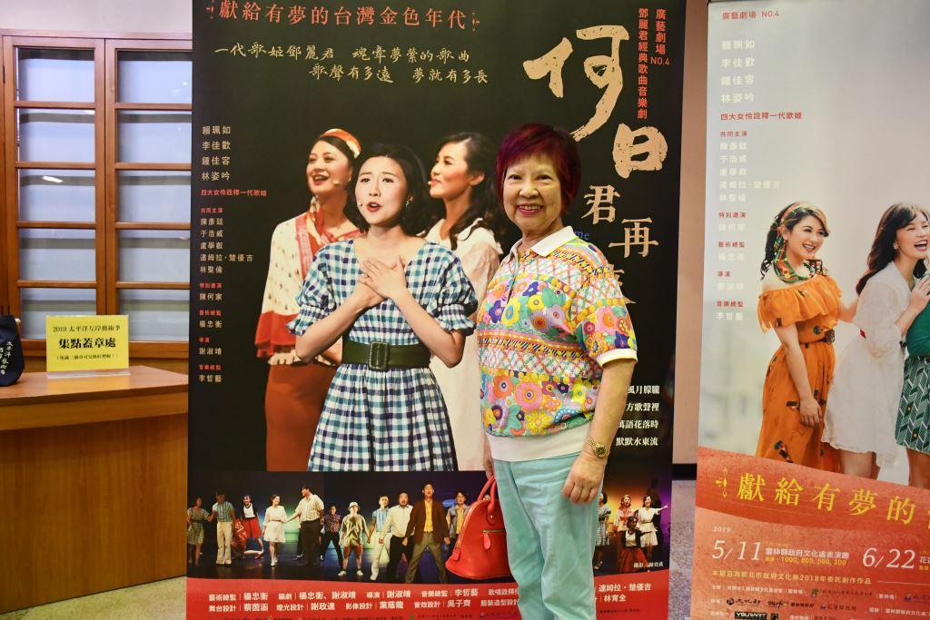 【何日君再來】~鄧麗君經典歌曲音樂劇(5)