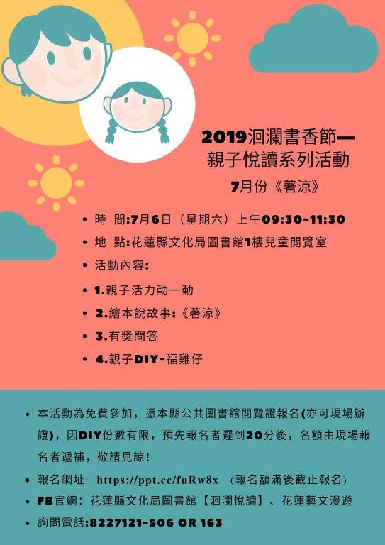 2019洄瀾書香節-親子悅讀系列活動7月份《著涼》