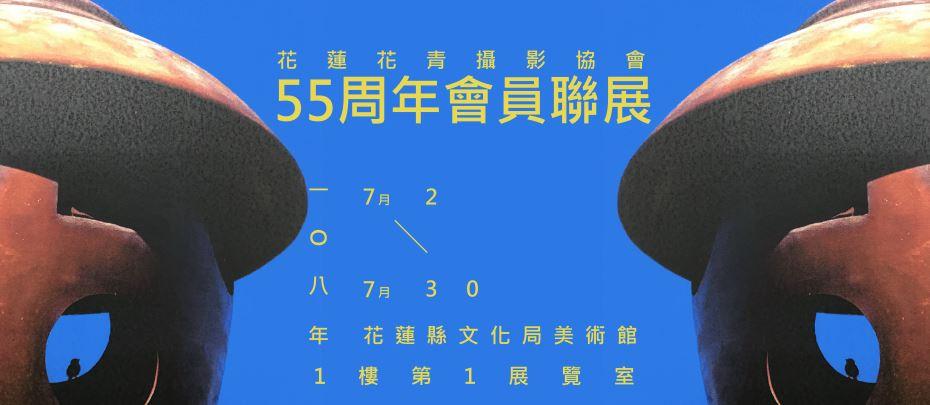 花蓮花青攝影學會55週年會員聯展
