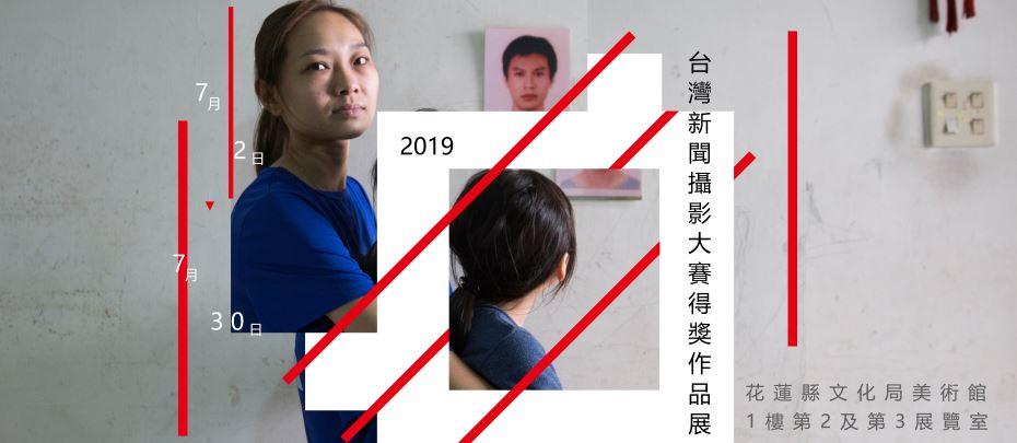「2019台灣新聞攝影大賽得獎作品」