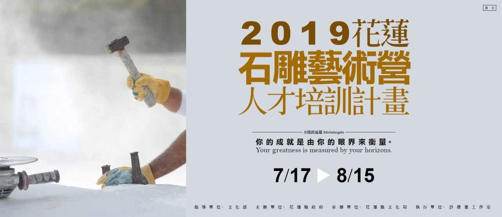 2019花蓮石雕藝術營人才培訓計畫