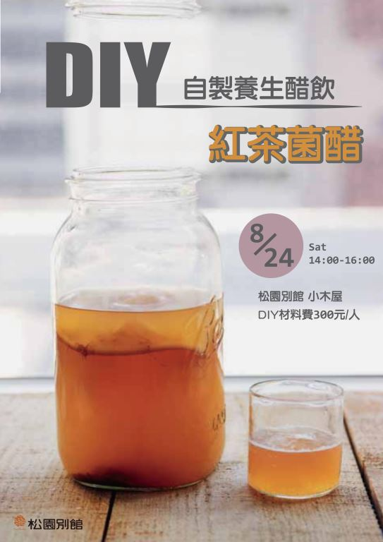【松園手作DIY課程】 自製養生醋飲-紅茶菌醋