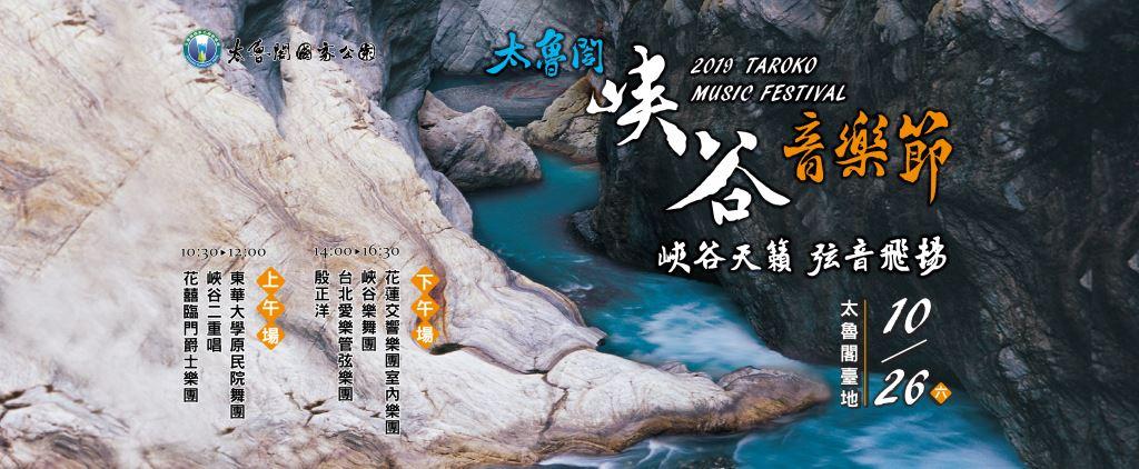 2019太魯閣峽谷音樂節(1)