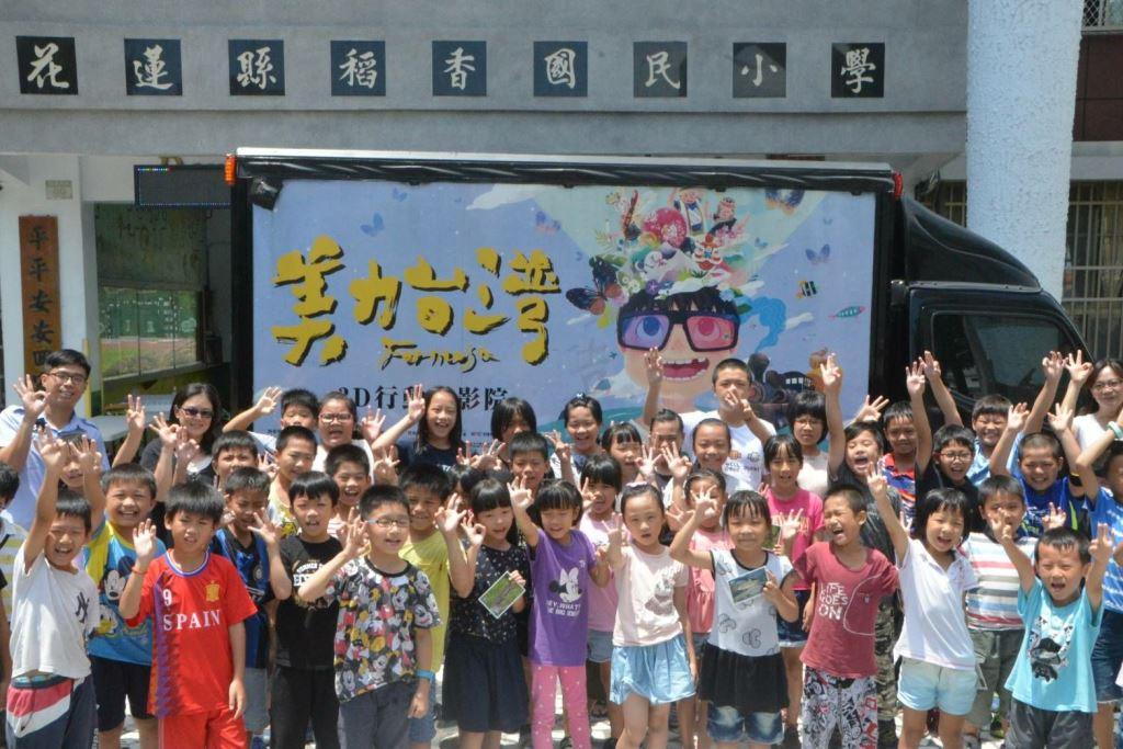 《美力台灣》3D電影車巡迴花蓮巡演到小學與育幼院 傳遞愛與溫暖【新聞稿】
