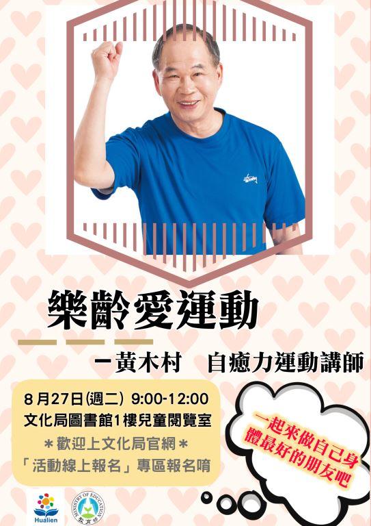「樂齡愛運動」-跟著黃木村老師一起提升自癒力(1)