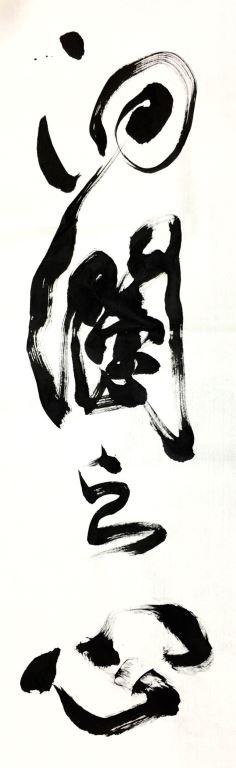 彩韻筆歌-花蓮詩書畫協會邀請亞太國際彩墨畫藝術家聯展(1)