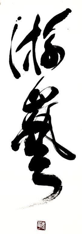 彩韻筆歌-花蓮詩書畫協會邀請亞太國際彩墨畫藝術家聯展(3)