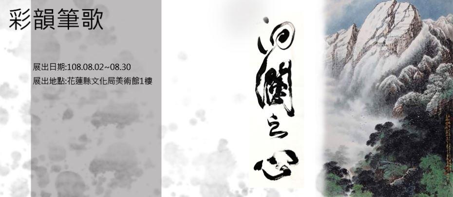 彩韻筆歌-花蓮詩書畫協會邀請亞太國際彩墨畫藝術家聯展