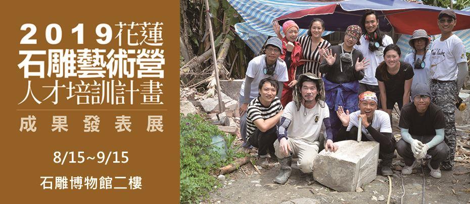 2019花蓮石雕藝術營人才培訓計畫成果發表展