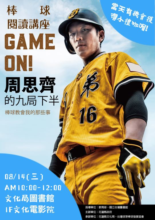 《GAME ON! 周思齊的九局下半:棒球教會我的那些事》周思齊閱讀分享講座