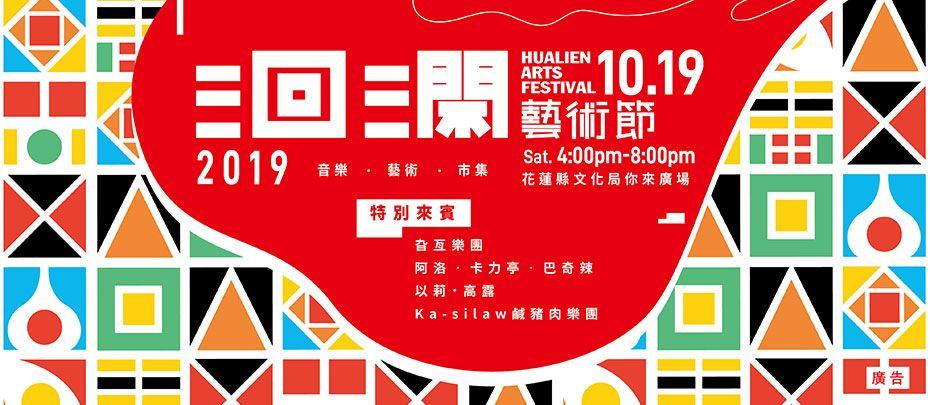 2019年洄瀾藝術節
