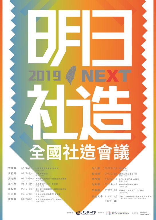 文化部辦理「108年全國社區營造會議」,敬邀各界夥伴參與~(1)