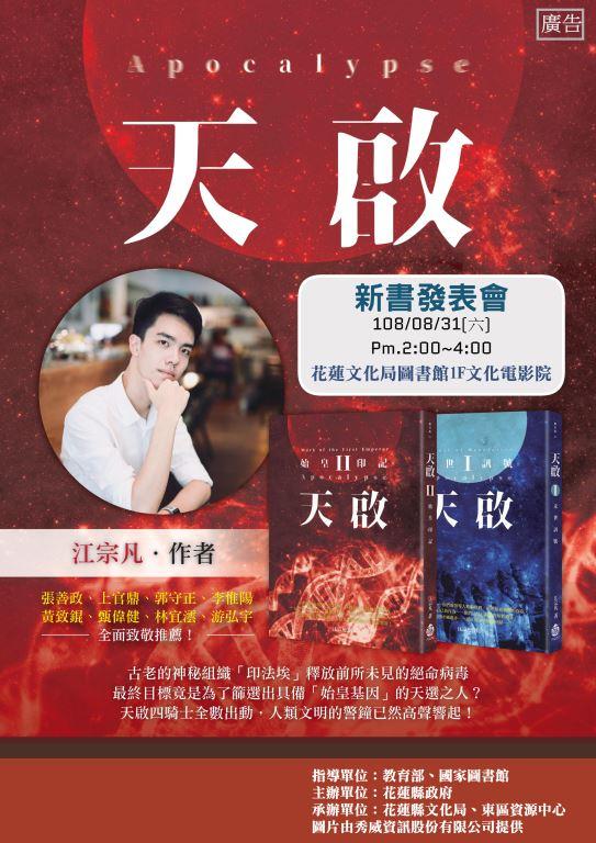 《天啟Ⅱ:始皇印記》江宗凡新書發表