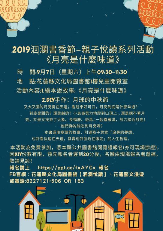 2019洄瀾書香節—親子悅讀系列活動9月份《月亮是什麼味道》