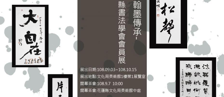 108年翰墨傳承-花蓮縣書法學會會員展