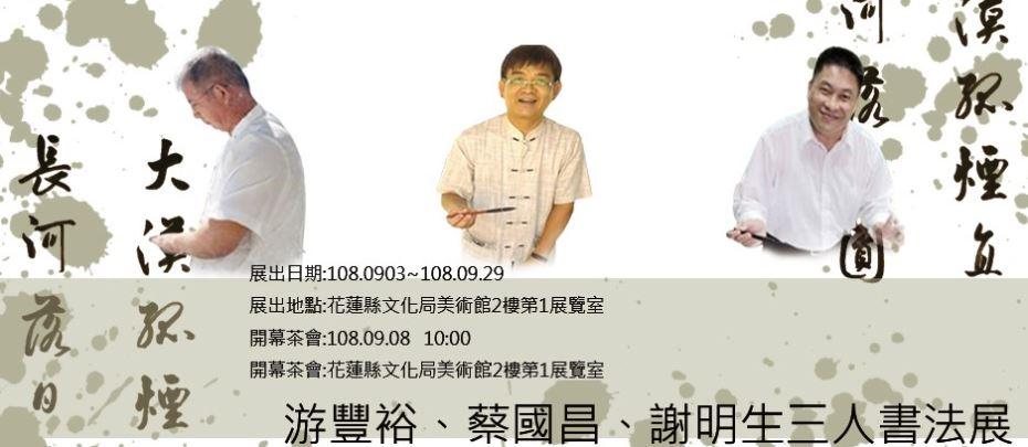 三人行必有我師焉-游豐裕、蔡國昌、謝明生三人書法展