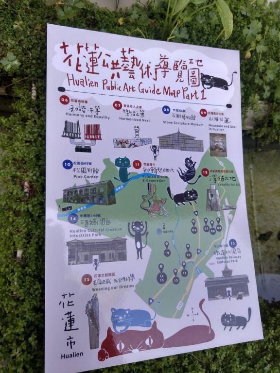 花蓮公共藝術導覽地圖文件夾正面