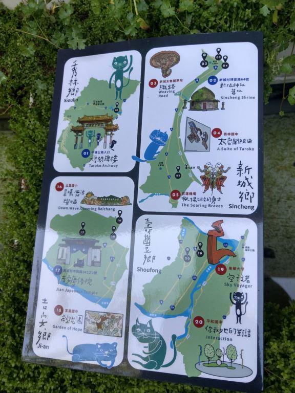 花蓮公共藝術導覽地圖文件夾反面