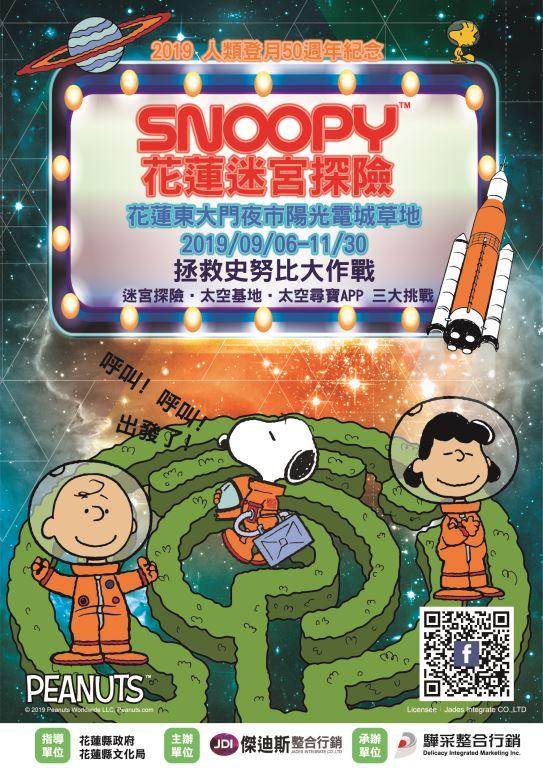 2019登月50週年紀念 SNOOPY迷宮探險活動(1)
