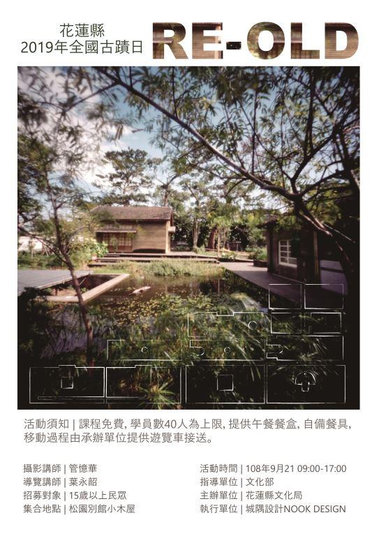 2019年全國古蹟日活動「微觀古蹟-紙相機DIY與古蹟巡禮」