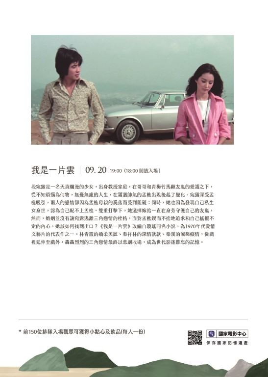 9/20歡迎觀賞「天涯海角電影院」~《我是一片雲》