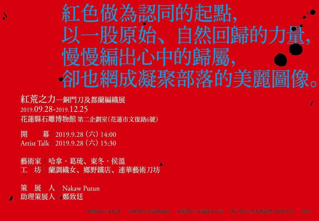 紅荒之力—銅門刀及都蘭編織展