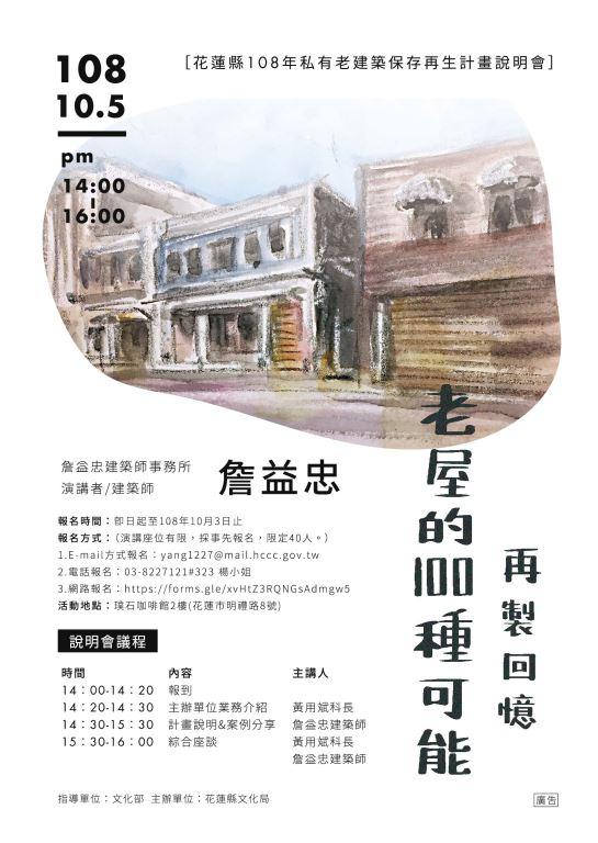 花蓮縣108年私有老建築保存再生計畫說明會─再製回憶‧老屋的100種可能