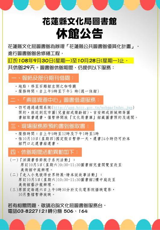 花蓮縣文化局圖書館辦理修繕工程,自9月30日起休館29天(1)