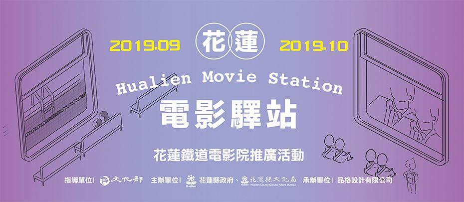 108年鐵道電影院鐵道驛站