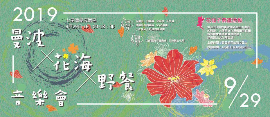 曼波花海野餐音樂會